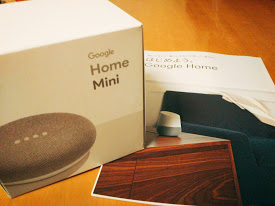 Google Homeのおもしろい使い方。一人きりのときにやろうね約束だよ!
