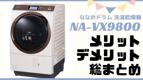 メリット・デメリット本音で口コミレビュー! パナのドラム式洗濯機na-vx9800