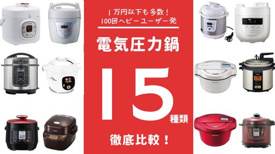 【2019】1万円以下も!電気圧力鍋、値段別に15種類を徹底比較