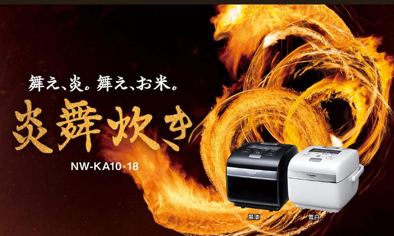 炎舞炊き高級炊飯器