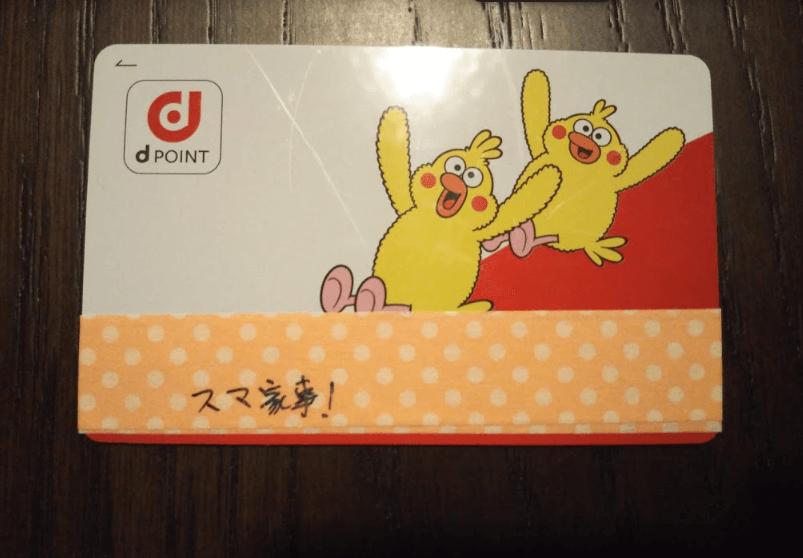 dポイント dカード
