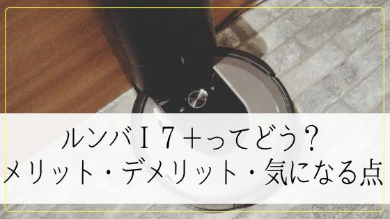 ルンバi7+ 口コミ