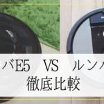ルンバ e5 960 比較
