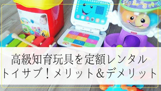 【トイサブ!感想マンガ】本当に15000円以上のおもちゃが届く?徹底検証&デメリット・メリット・私の感想・評判・口コミ