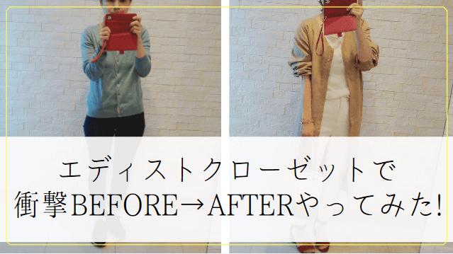 【エディストクローゼット感想】アラフォー本気のbefore→afterに挑戦!メリット・デメリットを語る