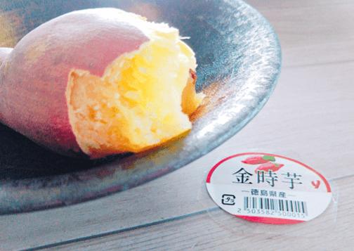 ヘルシオ 焼き芋 金時芋