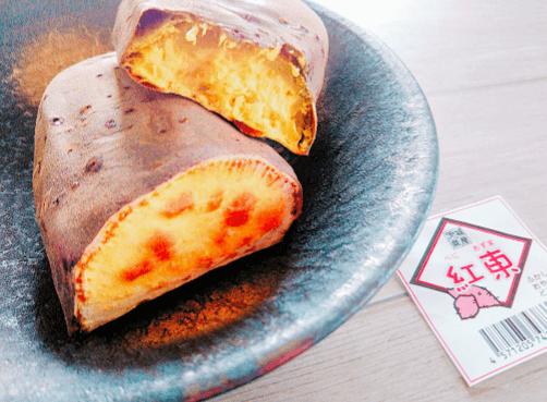 焼き芋 紅東