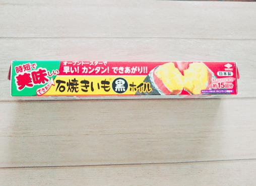 ヘルシオ 焼き芋 ホイル