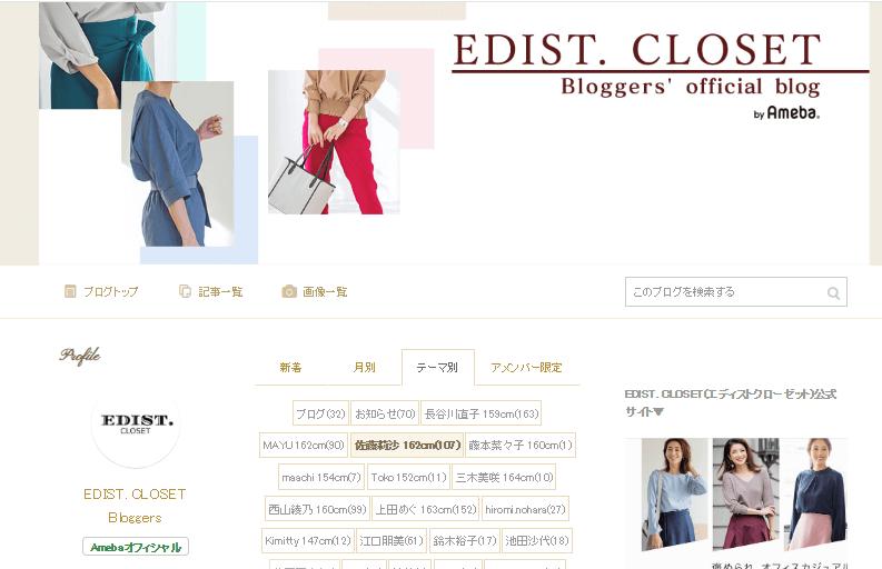 エディクロの公式ブログ