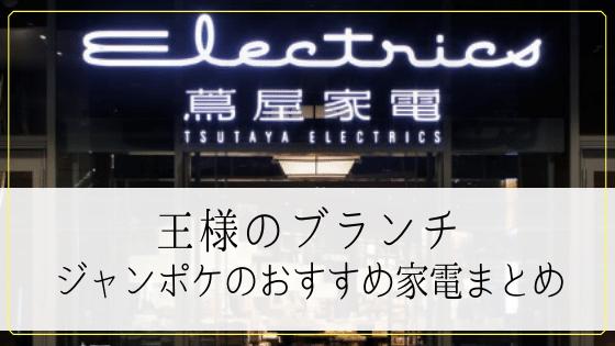 【王様のブランチ買い物の達人】ジャンポケが蔦屋家電でオススメした家電&購入先まとめ