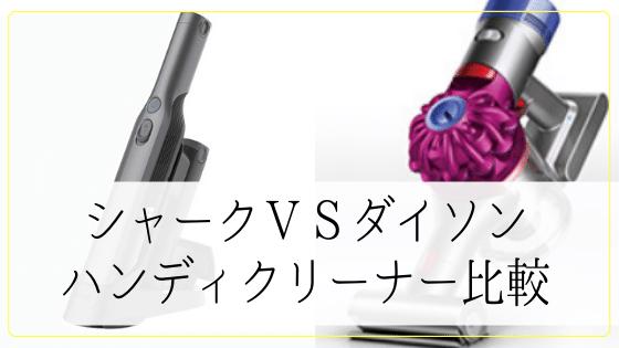 シャーク EVOPOWER W30 とダイソン V7 Trigger HH11の違い、徹底比較!(口コミ、最新情報あり)