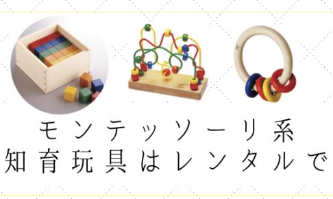 おもちゃ レンタル モンテッソーリ