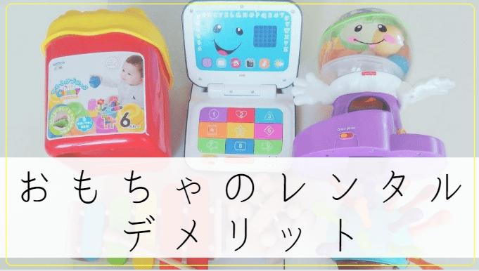 おもちゃ レンタル デメリット