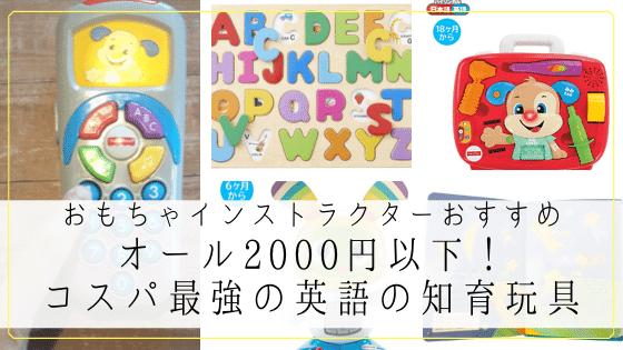 英語 知育玩具