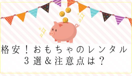 【衝撃】無料~月額1000円台キタ! 格安おもちゃのレンタル3つ&注意点とは?
