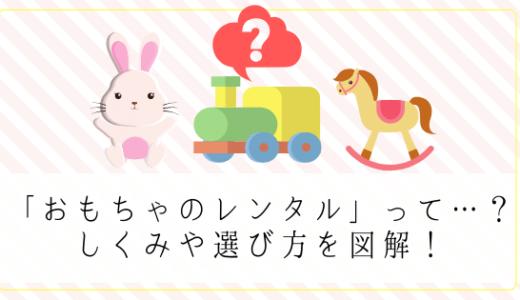 【家スッキリ】おもちゃのレンタルサービスとは?しくみ・対象年齢・選び方まとめ