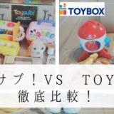 【全然違った】トイサブ!とTOYBOX、両方使って徹底比較!違い・オススメはどっち?