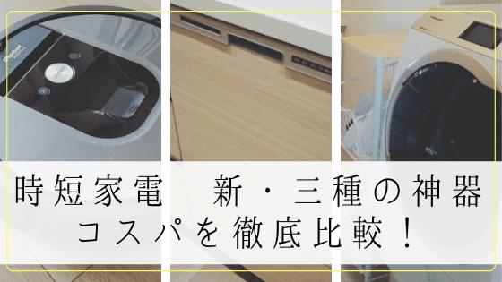 【めっちゃ楽!】令和の時短家電 三種の神器、買うならどれ?コスパでロボット掃除機・食洗機・ドラム式洗濯乾燥機を比較