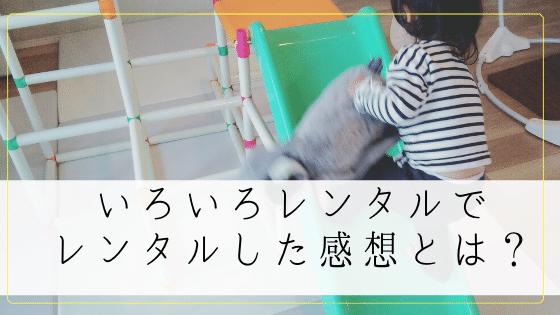 DMMいろいろレンタル 口コミ感想評判