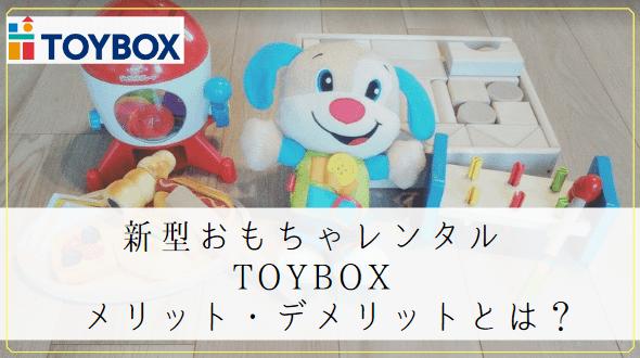 TOYBOX トイボックス おもちゃ 口コミ 感想