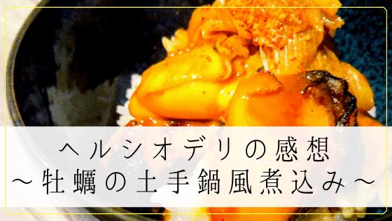 牡蠣の土手煮風にこみ