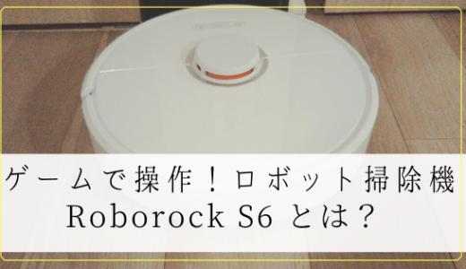 【Roborock S6 口コミ】ルンバ潰し!?ゲーム感覚で操作&消音のロボット掃除機、実力はいかに!?【PR】