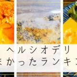 ヘルシオデリの口コミ&激ウマ悶絶料理ランキング。5分で衝撃おうちレストラン