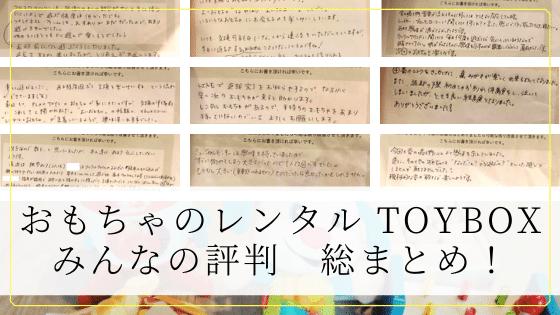 TOYBOX感想評判