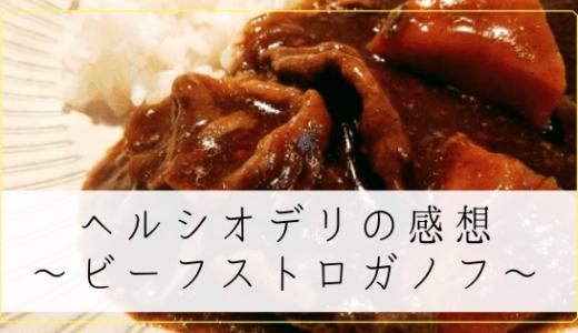 ヘルシオデリ「ビーフストロガノフ」を食べてみた。高級レストランの味でソースは別格