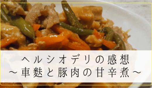 ヘルシオデリ「車麩と豚肉の甘辛煮」を食べてみた。麩からじゅわっとしみだすタレが天国です