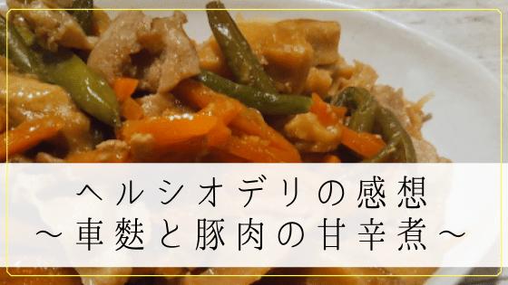 ヘルシオデリ車麩と豚肉の甘辛煮