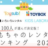 おもちゃ レンタル 比較 2020