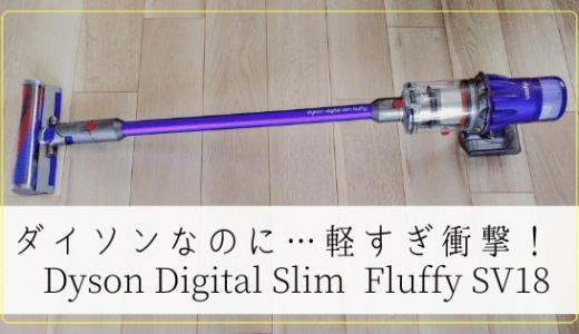 【軽っ!スイ~ッ♪】腰痛×非力×150㎝ママのDyson Digital Slim Fluffy SV18 レビュー【軽いは正義】
