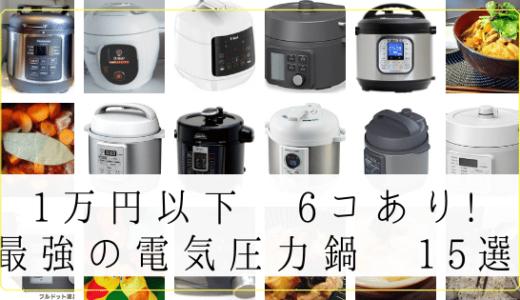 1万円以下6個アリ&安心!電気圧力鍋、値段別に15種類を徹底比較