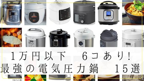 電気圧力鍋15個比較