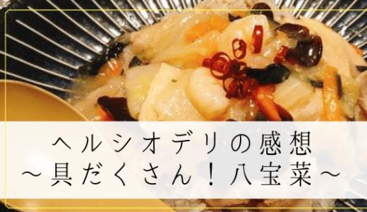 ヘルシオデリ「具だくさん!八宝菜」を食べてみた。ホテルオークラ系中華レストランの味