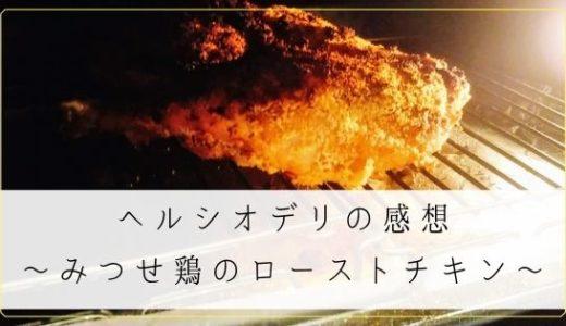 ローストチキン?悪魔の唐揚げ?ヘルシオデリ「みつせ鶏のローストチキン」を食べてみた。