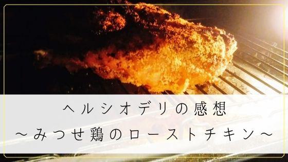 ヘルシオデリ みつせ鶏