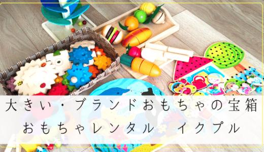 【写真30枚】衝撃!1500円で25000円分のブランド知育玩具レンタル⁉初月激安のイクプル(IKUPLE)感想レビュー