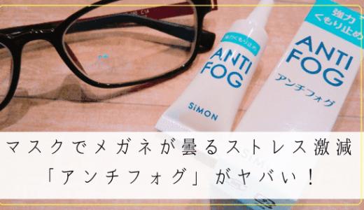 【イライラ激減】マスクでメガネが曇ってうざい!ズボラママを救った「アンチフォグ」感想&レビュー