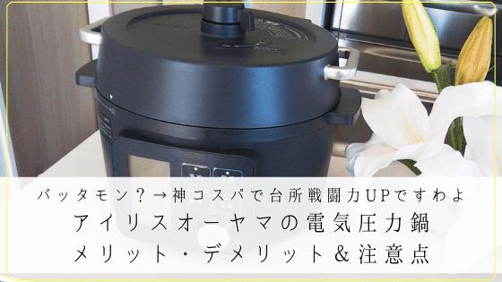 アイリスオーヤマ電気圧力鍋デメリット