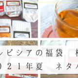 【13個中12個アタリ】ルピシアの福袋、松ネタバレ(2021年夏)。3000円を超えるお茶アリでしびれるウマさ。